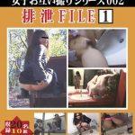 [JG-030] – 素人投稿 女子お互い撮りシリーズ002 排泄 1投稿 スカトロ その他スカトロ