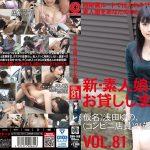 [CHN-168] 新・素人娘、お貸しします。 81 仮名)浅田ゆの(コンビニ店員)21歳。 Breasts 美乳 プレステージ Facials 浅田ゆの