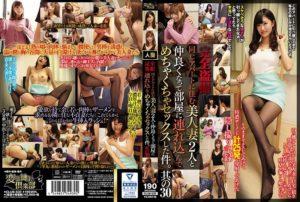 [CLUB-533] 完全盗撮 同じアパートに住む美人妻2人と仲良くなって部屋に連れ込んでめちゃくちゃセックスした件。其の30 Voyeur Married Woman Massage 紺野ひかる