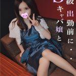 [FC2_PPV-1034453] 【S級キャバ嬢】Fカップらんちゃん(24才)同伴デートの特別サービス・・・
