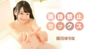 [Heyzo-1544] 英語禁止セックス 姫川ゆうな