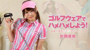 [Heyzo-1927] ゴルフウェアでハメハメしよう!~お嬢の秘部にホールインワン!~ – 片岡杏奈
