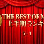 [Kin8tengoku-1728] 金8天国 1728 金髪天国 KIN8 AWARD 2017 THE BEST OF MOVIE First Half Ranking 5-1 上半期ランキング / 金髪娘