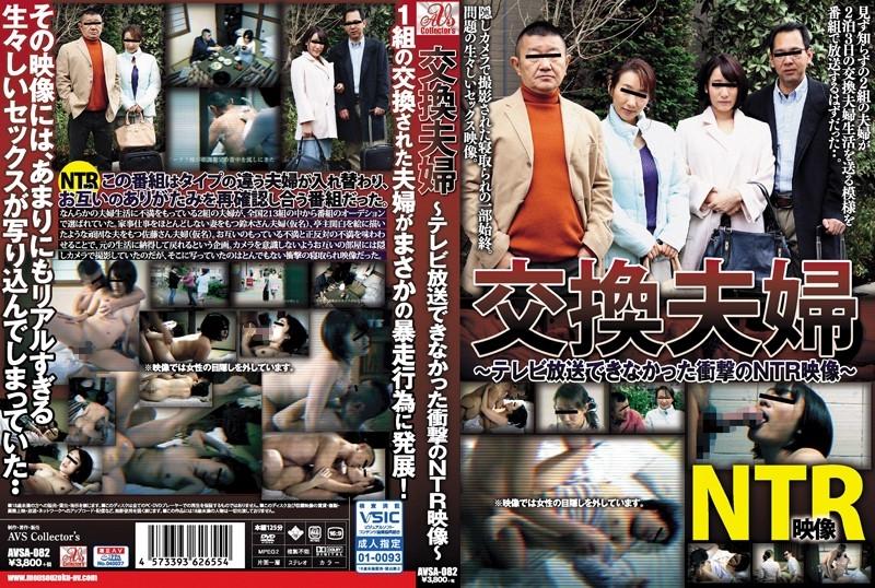 [AVSA-082] 交換夫婦 テレビ放送できなかった衝撃のNTR映像 梨々花 素人 Avs Amateur  Harada Kantona