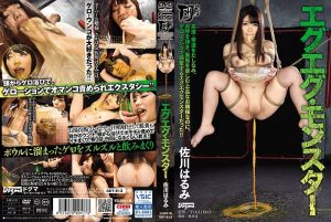 [DDT-613] エグエグモンスター 佐川はるみ Tohjiro Scatology Vomit ゲロ Enema