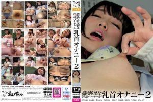 [EVIS-255] 超絶敏感な淫語バーチャル乳首オナニー2 香山亜衣 Masturbation 北乃みれい Hoshino Reia 美乳