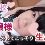 [FC2_PPV-788595] 【個人撮影】みずき20歳 女子校育ちのお嬢様にゴムを外してこっそり生ハメ!