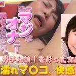 [Gachinco-gachip353] ガチん娘! gachip353 美波 -別刊マジオナ130-