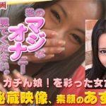 [Gachinco-gachip359] ガチん娘!gachip359 あずみ恋-別刊マジオナ133