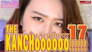 [Heydouga_4037-PPV395] ガチん娘 カレン 他 – THE KANCHOOOOOO!!!!!! スペシャルエディション17