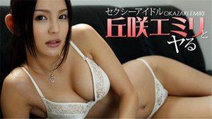[Heyzo-1478] セクシーアイドル・丘咲エミリとヤる 丘咲エミリ