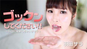 [Heyzo-1945] ゴックンしてください!!~お口に発射しちゃいます!~ – 羽田サラ