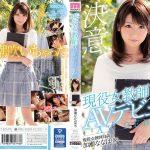 [MIFD-064] 現役女教師AVデビュー!! 加瀬ななほ 女教師 加瀬ななほ 美少女 ムーディーズ デビュー作品