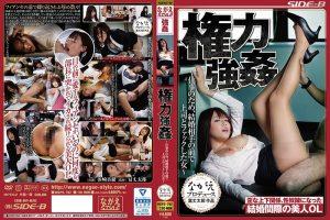 [NSPS-782] 権力強姦 ~仕事のため、結婚相手の前で上司とファックした女~ 浜崎真緒 単体作品 Big Tits 巨乳 Abuse Tomitake Taro