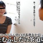 [Pacopacomama-050217_077] パコパコママ 050217_077 隣に引っ越してきた茶道の先生 宮迫蘭