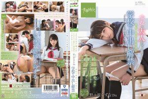 [SDAB-079] 最初で最高の校則違反 学校で中出し解禁 「まだまだコドモだね」って言われるけど、制服の中のカラダは早くオトナになりたがってるんだ― 野々原なずな 19歳 School Stuff 野々原なずな 単体作品 SODクリエイト Asagiri Jou