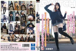 [SW-614] 毎朝見かけるニーハイ太ももパンチラ女子○生が可愛くてチ○ポ硬くしてたら、「おにいさんのスケベ。」とほっぺを膨らませて怒り顔。でもすぐにウルウルした目で僕を見つめてくる、ツンフワ小悪魔だった。5 水樹璃子 SWITCH 単体作品 Raito Fuji Makoto ライト藤真 Underwear