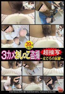 [FF-040] – 超接写 3カメおしっこ盗撮 ~女たちの尿線~盗撮 トイレ(盗撮) スカトロ 放尿