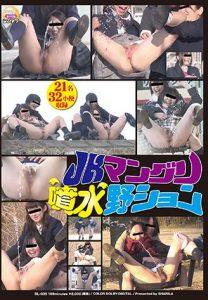 [SL-035] – JKマングリ噴水野ション女子校生 スカトロ 放尿