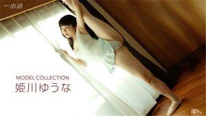 [1Pondo-022417_488] 一本道 022417_488 モデルコレクション 姫川ゆうな