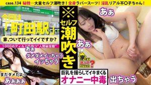[277DCV-134] 美幸さん/21歳/コーヒー豆販売員 家まで送ってイイですか? case.134