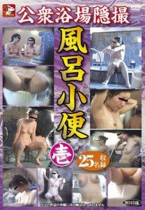 [RJSD-01] – 公衆浴場隠撮 風呂小便 1盗撮 お風呂(盗撮)