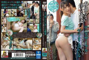 [AQSH-035] 夫の知らない淫らな愛妻 テニスサークルのコーチを連れ込んでヤリまくっているようなんです…。 森沢かな スポーツ Mogura Taichou Mature Woman 単体作品 もぐら隊長