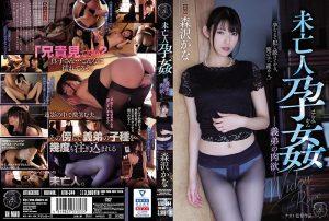 [ATID-344] 未亡人孕姦 義弟の肉欲 森沢かな 単体作品 Naoto Solowork 未亡人 ドラマ
