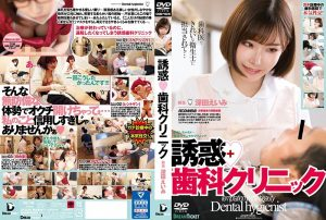[CMD-026] 誘惑◆歯科クリニック 深田えいみ 巨乳 Fukada Eimi ドリームチケット 深田えいみ Kiss