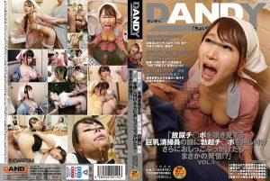 [DANDY-657_6M] 「放尿チ○ポを覗き見する巨乳清掃員の顔に勃起チ○ポを押し付けさらにおしっこぶっかけたら…まさかの発情!?」VOL.1