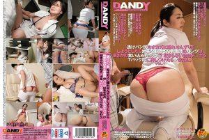 [DANDY-658] 「透けパン尻をオカズに隠れせんずりをしようとしたら地味なおばさん看護師のパンツはまさかの食い込みTバック!?収まらない勃起チ○ポをTバック尻に押しつけたらヤられた」VOL.1 Butt Okayama Parsley 尻フェチ DANDY 看護婦