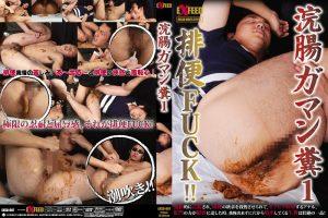 [EXSD-007] Defecation. 日本の同性愛者の肛門性交スカトロ動画 Scat
