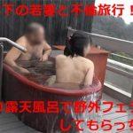 [FC2_PPV-1064500] 18歳年下の若妻と不倫温泉旅行!貸し切り露天風呂で野外フェラしてもらっちゃった!温泉に入ったままぶっかけ~