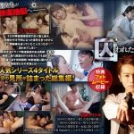 [GRCH-300] GIRL'S CH 囚われた捜査官 Best select