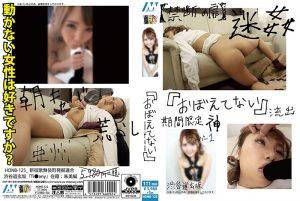 [HONB-125] 『おぼえてない』渋谷道玄坂『Ti●any』在籍:朱美編  中出し Creampie ミニ系 MERCURY (Mercury)