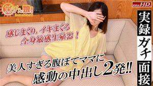 [Heydouga_4037-PPV405] ガチん娘 希美 – 【ガチん娘!サンシャイン】実録ガチ面接190