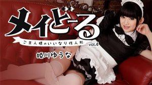 [Heyzo-1395] メイどーる Vo.4~ご主人様のいいなり性人形~ 姫川ゆうな