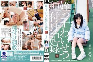 [IBW-720] 姪っ子わいせつ種付け記録 るる 有栖るる Creampie Arisu Ruru 近親相姦 中出し