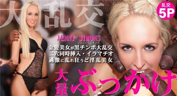 [Kin8tengoku-1633] 金8天国 1633 金髪天国 金髪美女が黒チンポ大乱交!大量ぶっかけ JENNY SIMONS / ジェニー シモンズ