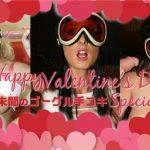 [Kin8tengoku-1649] 金8天国 1649 金髪天国 Happy Valentine's Day Special 前代未聞のゴーグル手コキ / 金髪娘