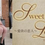 [Kin8tengoku-1651] 金8天国 1651 金髪天国 愛欲の恋人 SWEET LOVER 貴方の 愛が欲しい EMILY RED 4K/ エミリー レッド