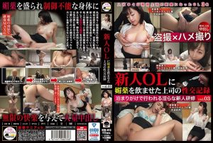 [NZK-013] 新人OLに媚薬を飲ませた上司の性交記録 vol.03 Creampie 潮吹き Takano Shizuka Prestige PEEPING (Prestige)