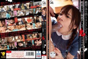 [PIYO-022] 絶対に手を出してはいけないひよこ女子に媚薬まみれの極悪チ○コで鬼イラマチオ。そして… おおかみ Mini 学生服 Hiyoko ひよこ
