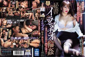 [PRTD-023] 秘書イラマチオ輪姦-信用できるのはお前だけ。絶対何も喋るな- 有村のぞみ デジモ 調教 Arimura Nozomi イラマチオ Training