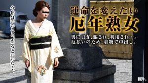 [Pacopacomama-011317_008] 着物で邪気を払いたい厄年熟女 岩崎みさ