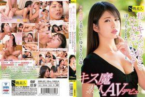 [SABA-507] 私…キスが好きで仕方ないんです… ぽってりとしたエロイ唇とスケベ眼な美人OLゆきさん24歳 S級素人 S Kyuu Shirouto 水谷あおい 顔射 3P、4P