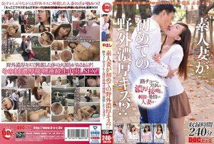 [SIM-028] 素人妻が初めての野外濃厚キス!?路チューのスリルと濃厚接吻の刺激に発情した人妻は… Akane Aoi Prestige 4HR+  彩葉みおり