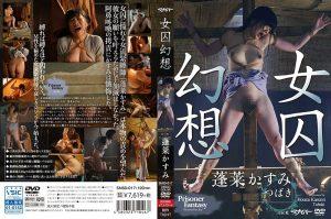 [SMSD-017] 女囚幻想 蓬莱かすみ 魁 蓬莱かすみ 単体作品 Bath Lesbian