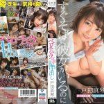 [STARS-064] すぐそばに彼女がいるのにベロチュウ誘惑で強制中出し 戸田真琴 Cuckold Dirty Words 寝取り、寝取られ キス・接吻 Toda Makoto