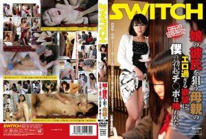 [SW-123] 娘の彼氏を狙う母親のエロ過ぎる欲望に僕の勃起チ○ポは喰われた。 Planning SWITCH SWITCH(ヒビノ) Kanou Ayako お母さん